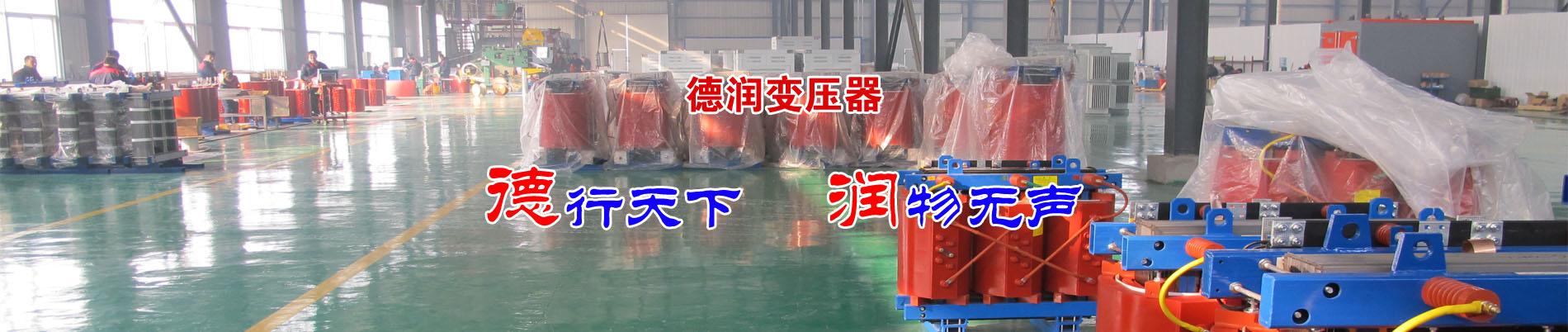 秦皇岛干式变压器厂